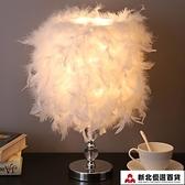 小檯燈 羽毛臺燈臥室ins少女床頭燈創意簡約現代小夜燈結婚房溫馨裝飾燈 新北