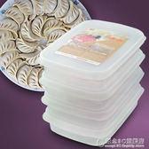 日本密封食品保鮮盒 餃子盒冰箱魚盒收納盒冷凍 食品肉類保鮮 概念3C旗艦店