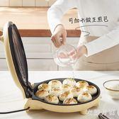 電餅鐺家用雙面加熱煎加深加大全自動烙餅鍋神器 QW7322【衣好月圓】