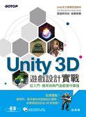 (二手書)Unity 3D遊戲設計實戰(官方推薦用書)