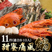 【免運】甜蜜痛風頂級大蝦海鮮鍋(11樣食材/8-10人份)