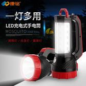 康銘led超亮手電筒戶外強光遠射手提探照燈可充電家用巡邏多功能