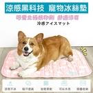 寵物黑科技 涼感冰絲墊(L大號) 寵物墊 涼墊 狗床 貓床 睡墊 寵物冰絲床