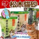 【培菓寵物48H出貨】日本IRIS》YCMC-50木炭/YGMC-50綠茶/YNMC-50天然松木貓砂-5L
