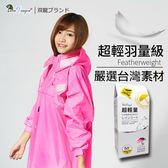 [中壢安信] 雙龍牌 超輕量日系極簡前開式雨衣 粉紅 連身式 雨衣 EU4074