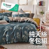 #YN47#奧地利100%TENCEL涼感40支純天絲6尺雙人加大全鋪棉床包兩用被套四件組(限宅配)專櫃等級