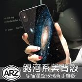 銀河系玻璃美背殼 iPhone Xs Max XR X i8 Plus i7 宇宙/星空 手機殼 iXs iPhone8 保護殼 玻璃殼 ARZ