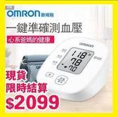 歐姆龍血壓機歐姆龍上臂式家用高精準血壓測量儀器老人全自動量血壓