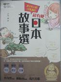 【書寶二手書T7/語言學習_QIF】連日本人都沒看過的 超有梗日本故事選_戶田一康_附光碟