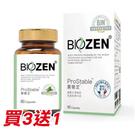 (買3送1) Biozen 貝昇 寶穩定膠囊-60粒X4瓶 (苦瓜胜肽 複方 促進新陳代謝) 專品藥局【2014517】