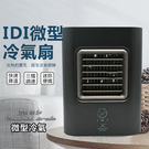 【現貨在台】IDI 水冷扇 水冷氣 水冷氣扇 行動冷氣 USB個人微型冷氣扇 移動式空調 殺菌 除臭