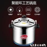 壓力鍋 防爆高壓鍋商用大容量超大特大號燃氣電磁爐通用大型食堂壓力鍋 LX 艾家