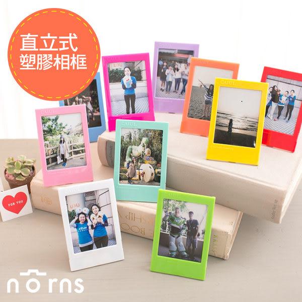 【直立式塑膠彩色相框 】Norns 拍立得照片專用 MINI 7S 8 25 50S 90適用