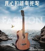 吉他初學者男學生用38寸入門自學成人樂器學生女通用民謠吉他木YYP  蜜拉貝爾