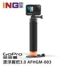 【映象攝影】GoPro AFHGM-003 漂浮手把3.0 HERO9 專用 台閔公司貨 The Handler