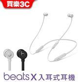 Beats X 藍牙耳機 【8小時連續撥放】支援快速充電 分期0利率 APPLE公司貨