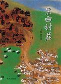 (二手書)黑白村莊(中文精裝+中英雙語CD&英譯文小摺頁)