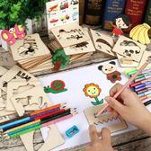 畫畫套裝工具幼兒園小學生初學塗鴉繪畫範本男孩女孩兒童益智玩具    ATF伊衫風尚