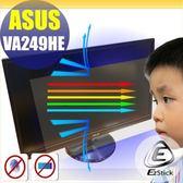® Ezstick ASUS VA249HE 適用 防藍光螢幕貼 抗藍光 (可選鏡面或霧面)