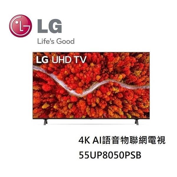 【南紡購物中心】LG樂金 4K AI語音物聯網電視 55UP8050PSB