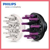 可刷卡◆PHILIPS飛利浦 吹風機專用烘罩~適用HP8232.HP8233.HP8235◆台北、新竹實體門市