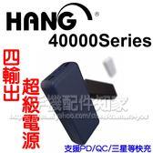 【三入五出】HANG PD1 40000mAh 支援PD/QC快充 18W 超級行動電源/可上飛機/通過驗證/移動電源-ZY