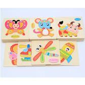 木製早教兒童 拼板玩具拼圖安全玩具卡通交通動物增長智力幼兒 88048