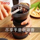 研磨機 hero手搖磨豆機家用咖啡研磨機手動磨粉磨咖啡器具陶瓷磨芯可水洗 【全館好康八八折】