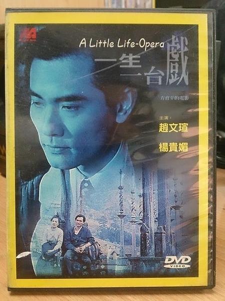 挖寶二手片-M07-017-正版DVD-華語【一生一台戲】-趙文瑄 楊貴媚(直購價)