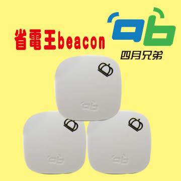 提供大數據給廠商 iBeacon基站 【四月兄弟經銷商】省電王 Beacon 訊息推播 3個一組