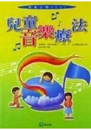 兒童音樂療法