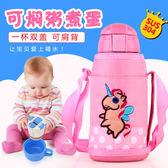 兒童保溫杯帶吸管便攜不銹鋼水壺防摔幼兒園寶寶小學生兩用水杯子   可然精品鞋櫃