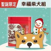 【山之翠】聖誕限定 交換禮物 幸福柴愛喝茶組(極品高冷紅烏龍) 暖心上市