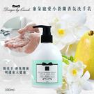 康朵寵愛小蒼蘭香氛洗手乳 300ml