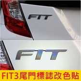 HONDA本田【FIT3尾門標誌改色貼】2015-2020年FIT3代~3.5代 LOGO標誌 貼紙 3M迷幻