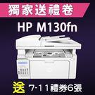 【獨家加碼送600元7-11禮券】HP LaserJet Pro MFP M130fn 黑白雷射傳真事務機送7-11禮券200元