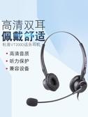 客服耳機 電話耳機客服耳麥雙耳話務員固話座機頭戴式電銷專用【快速出貨】