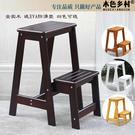 多功能家用兩層梯凳 實木摺疊階梯凳室內小梯子 木梯登高凳二步梯 小山好物