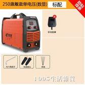 220v380v兩用全自動雙電壓家用小型全銅芯電焊機 1995生活雜貨igo