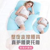 孕婦枕 多功能孕婦枕頭護腰側睡枕 托腹枕u型枕睡覺側臥抱枕靠枕孕期用品 igo卡洛琳