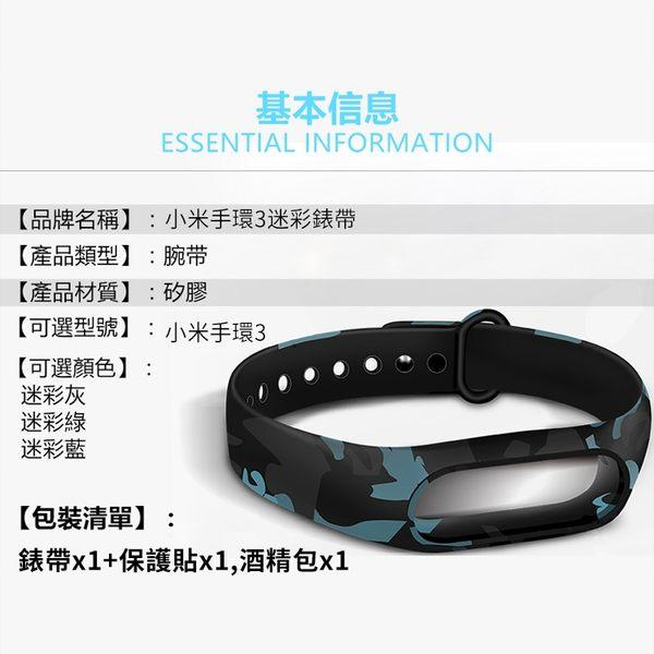 贈保護貼 小米手環3 錶帶 迷彩圖案 替換腕帶 彩繪腕帶 迷彩錶帶 智能手錶 運動 腕帶 手錶錶帶
