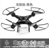 無人機高清專業小型小學生兒童男孩玩具四軸飛行器遙控飛機 名購居家