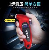 胎壓計數顯胎壓錶高精度電子式胎壓監測器汽車輪胎氣壓錶計數字式汽壓錶  麻吉鋪