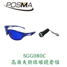POSMA 高爾夫球撿球眼鏡套組 SGG080C
