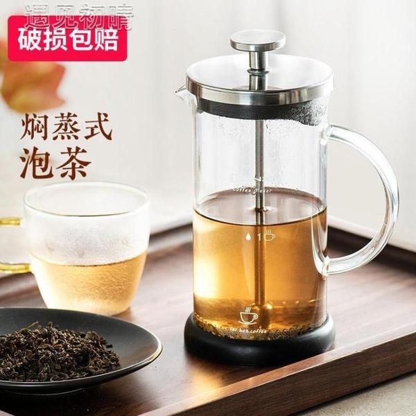 飄逸杯飄逸杯泡茶壺茶水分離泡茶杯玻璃耐高溫加厚過濾網沖茶家用法壓壺 快速出貨