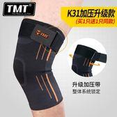 TMT護膝運動男籃球跑步裝備騎行女戶外登山保暖健身薄夏季·樂享生活館