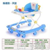 學步車 寶寶嬰兒幼兒童學步車6/7-18個月小孩多功能防側翻手推可坐帶音樂JD 童趣屋
