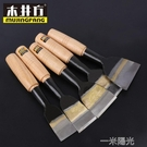 木井方木鑿子 木匠木工鑿工具 手工DIY木鑿刀魚尾鑿 加寬平鑿工具  一米陽光