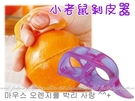 【DN219】第二代韓版 超可愛省力雙扣環柳丁剝橙器 小老鼠剝皮器 EZGO商城