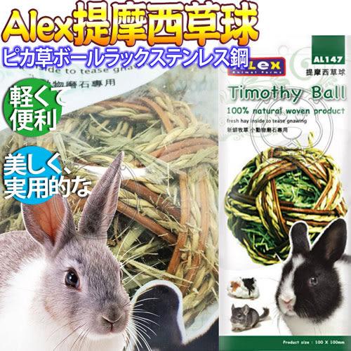 【培菓平價寵物網】 Alex力士》AL147鼠兔用提摩西草球磨牙球60g/顆